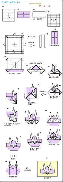 簡単 折り紙 折り紙かぶとの折り方 : jp.pinterest.com
