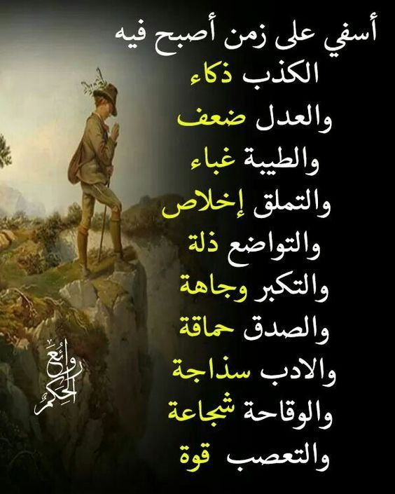 صور جميلة 2018 خلفيات جميلة جدا للفيس بوك Proverbs Quotes Funny Arabic Quotes Words Quotes