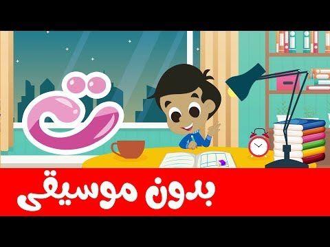 أنشودة الحروف العربية والكلمات للأطفال بدون موسيقى Arabic Alphabet And Words For Kids No Music Youtube Islamic Cartoon Cartoon Kids Cartoon