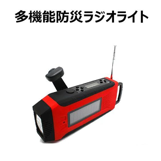 おすすめの多機能防災ラジオ9選!手回し充電やLEDライトなど災害時に役立つ機能紹介