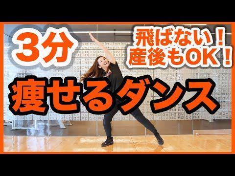 3分 マンションok 飛ばない痩せるダンスで自宅で簡単脂肪燃焼 産後ダイエットにも Youtube 2020 ダイエット ダンス 産後ダイエット ダイエット動画