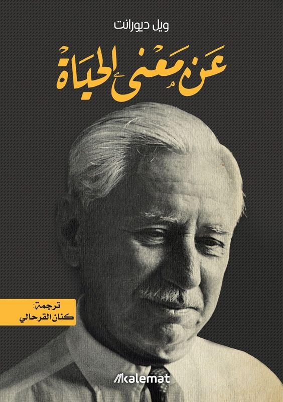كتاب عن معنى الحياة لـ ويل ديورانت ترجمة كنان القرحالي My Books Books Farah