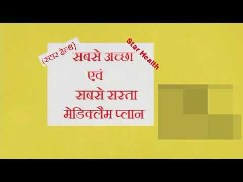 Star Health Insurance Mediclaim Family Plan Full Details Youtube