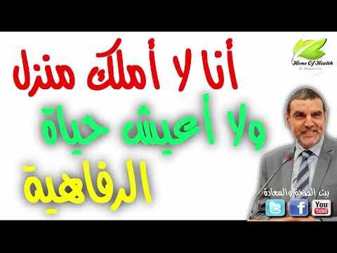 الدكتور محمد الفايد أنا لا أملك منزلا ولا أعيش حياة الرفاهية وهذا هو السبب Youtube Youtube Neon Signs Labels