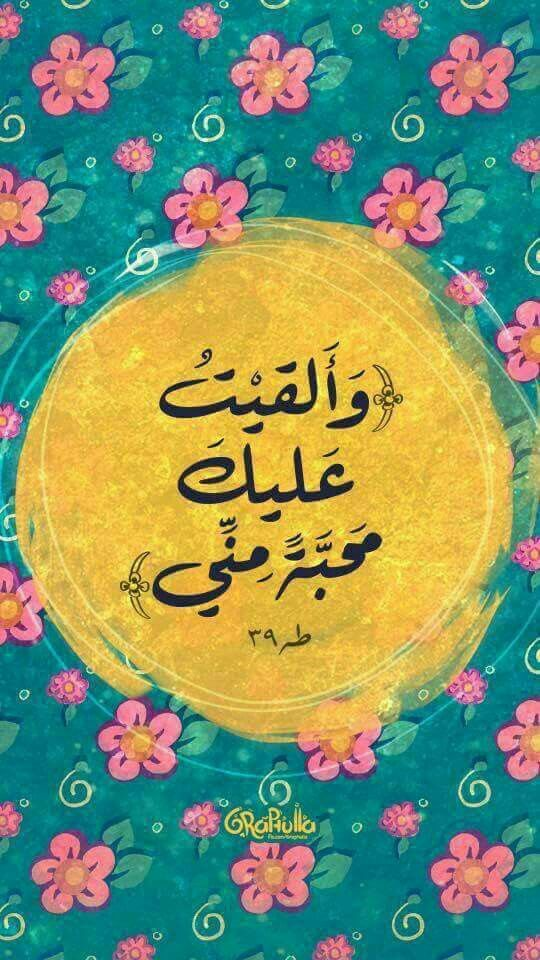 Pin By ملاذ الل طف On كلمات لها معني Quran Quotes Love Beautiful Quran Quotes Cover Photo Quotes