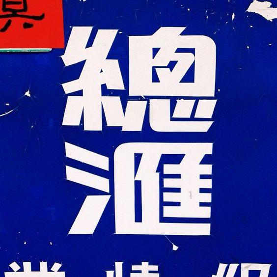 總匯 #赤峰街 #字拍 #字體散步 #台北 #台灣 #justfont