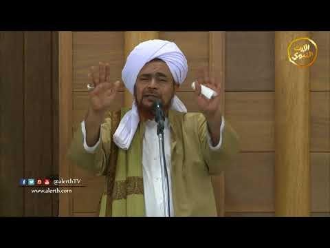 مناقب الإمام عبدالله بن علوي الحداد رضي الله عنه الحبيب عمر بن حفيظ Alerthtv Youtube