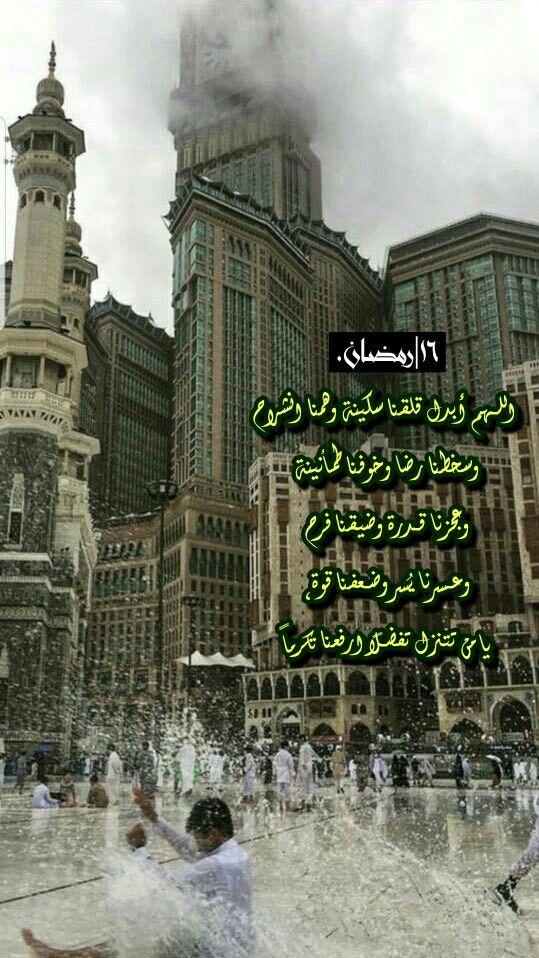 رمضان كريم رمضان رمضانيات ليالي رمضان مكة المكرمة المدينة المنورة السعودية Bity Farah Ramadan Kareem Ramadan Movie Posters