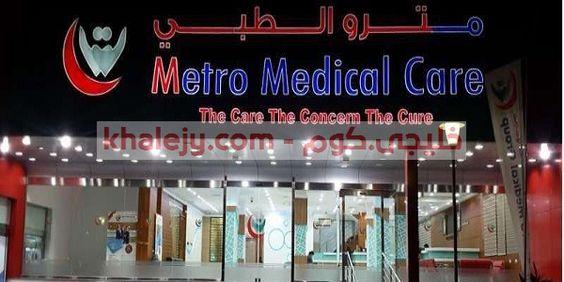 مجموعة مترو الطبية بالكويت وظائف أعلنت مجموعة مترو الطبية بالكويت عن وظائف شاغرة للمواطنين والمقيمين بالكويت جميع الجنسيات ننشر التخصص Medical Care Medical Ads