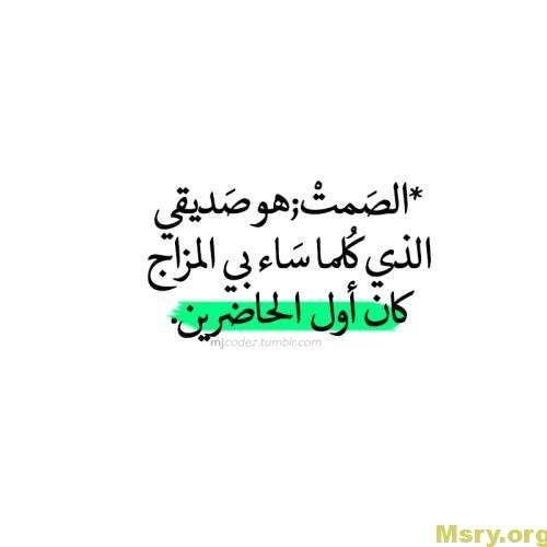 حكم وامثال لأشهر الأدباء والفلاسفة وامثال شعبية مصرية موقع مصري In 2021 Words Quotes Pretty Quotes Wisdom Quotes