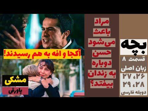بچه حسن را به زندان می افتد قسمت 8 زبان اصلی قسمت 26 27 28 29 دوبله فارسی Youtube Baseball Cards Cards Baseball