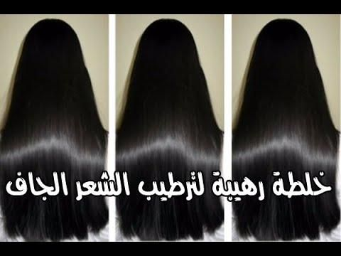 وصفة لترطيب الشعر الجاف Beauty Care Hair Treatment Beauty