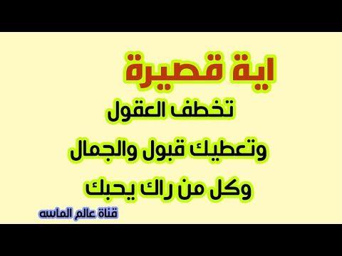 اية قصيرة اقسم بالله انها تخطف العقول من شدة القبول والجمال وكل من رآك يحبك ادا قرات 7مرات Youtube Islamic Quotes Islamic Quotes Quran Islamic Messages