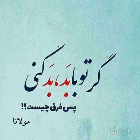 گر تو با بد بد کنی Old Quotes Deep Thought Quotes Persian Poem Calligraphy