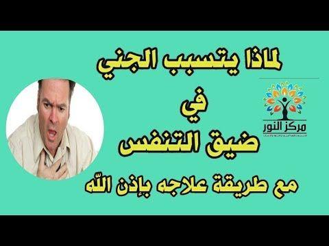 لماذا يتسبب الجني للمريض في ضيق التنفس مع طرقية علاجه باذن الله Youtube Memes Ecard Meme Islam