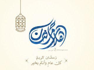 صور رمضان كريم 2021 تحميل تهنئة شهر رمضان الكريم Ramadan Kareem Ramadan Art Drawings For Kids