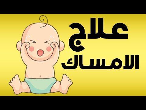 طرق علاج الامساك عند الرضع ونصيحة مع ارتفاع حرارة الجو Youtube Family Guy Fictional Characters Character