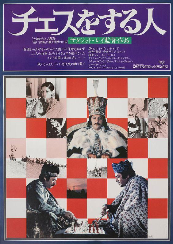 Masakatsu Ogasawara, The Chess Players, 1970