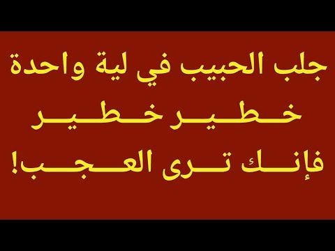 طلسم جلب الحبيب بدون اسم امه في ساعات Youtube Ali Quotes Quotes Arabic Calligraphy