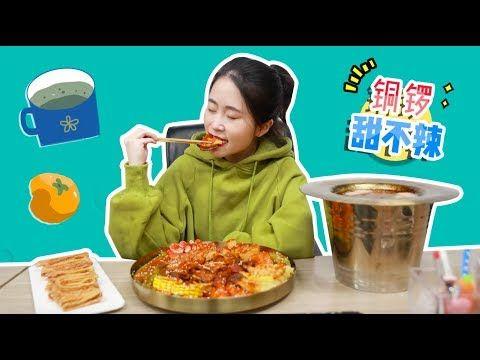 E85 How To Make Chengdu Tempura With A Chinese Musical Instrument Ms Yeah Youtube Tempura Food Challenge Chengdu