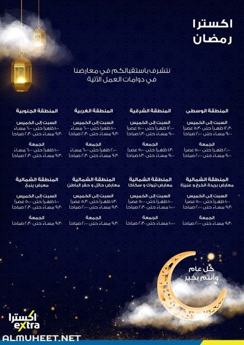 دوام تسهيل في رمضان دوام تسهيل في رمضان من المهم معرفة دوام تسهيل اكسترا في السعودية في شهر رمضان لان قسم تسهيل في محلات اكسترا المنتشرة Body Celestial