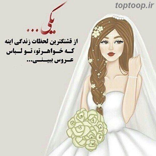 عکس نوشته در مورد عروس شدن خواهرم Mother Of Bride Outfits Love You Images Aurora Sleeping Beauty