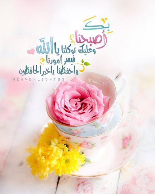 كروت صباح الخير مع دعاء Beautiful Morning Messages Good Morning Flowers Good Morning Arabic