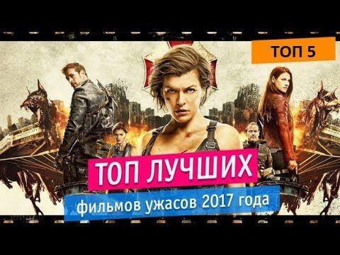 Top 5 Samyh Strashnyh Filmov Uzhasov 2017 Goda Luchshie Kino Uzhasy Youtube