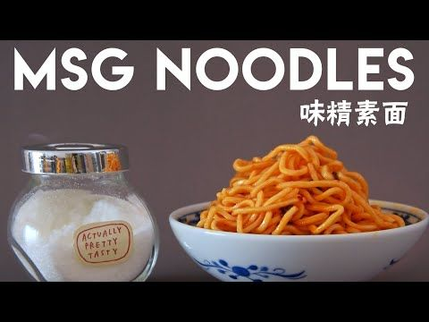 Sichuan Msg Noodles 味精素面 Youtube In 2020 Authentic Chinese Recipes Spicy Recipes Noodles