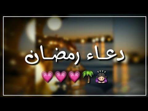 فيديوهات عن رمضان 2020 حالات واتس اب حالات واتس اب اللهم بلغنا رمضان حالات واتس اب دعاء رمضان 2020 Youtube Make It Yourself