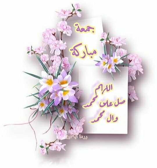اللهم صل على محمد وال محمد جمعة مباركة عليكم ان شاء الله Eid Card Designs Phone Wallpaper Blessed Friday