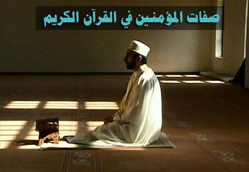 صفات المؤمنين في القرآن الكريم صفات المؤمنين الصادقين Holy Quran Quran Believe
