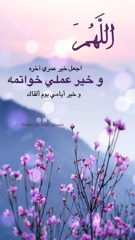 Pin By Omii Ya Wajh Alnoor On أ مي يا وجه النور Arabic Love Quotes National Day Saudi Life Quotes