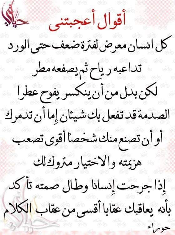 Pin By Ghadah Shop On روائع الحكم Quotes Arabic Quotes Wisdom