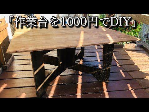 作業台を1000円でdiy 合板1枚だけ作ったたペケ台 ペケ 作業台 合板