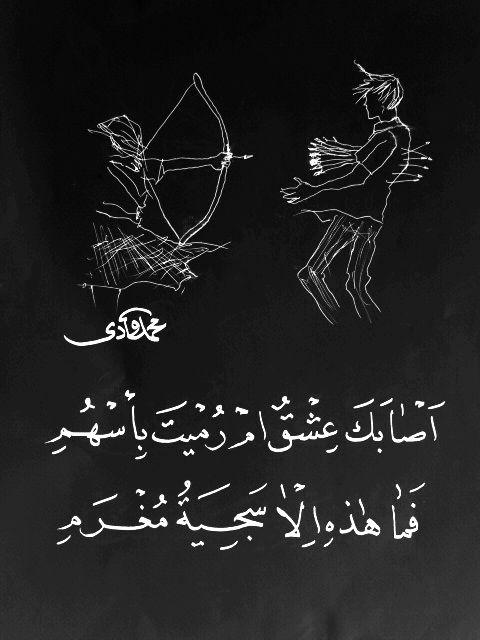 اصابك عشق ام رميت باسهم فما هذه الا سجية مغرم Quotes For Book Lovers Arabic Love Quotes Sufi Quotes