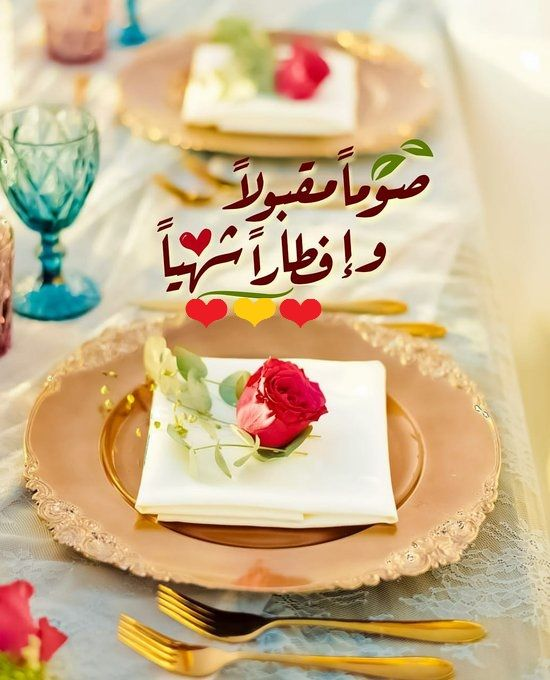 Pin By Isam Alshiekh On رمــــضــان In 2020 Ramadan Food Desserts