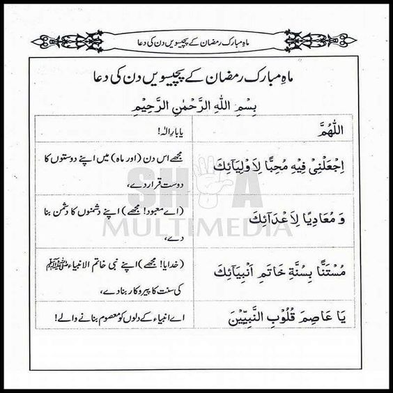 ماہ مبارک رمضان کے پچیسویں دن کی دعا #Daily_Ramzan_Dua_In_Urdu Ramadhan-Dua Day 25 (With English & Urdu Translations)  Watch Video On YouTube Open This Link:  https://t.co/wecB446ocv