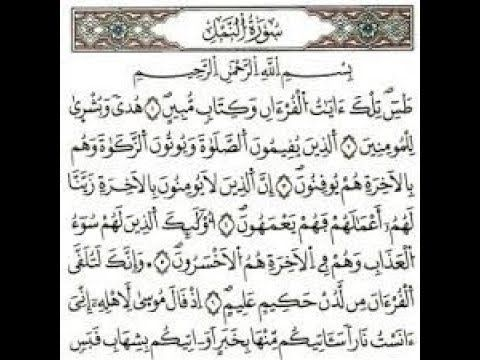 Holy Quran قراءه نادرة الشيخ عبد الباسط عبد الصمد سورة النمل Blog Posts Math Blog