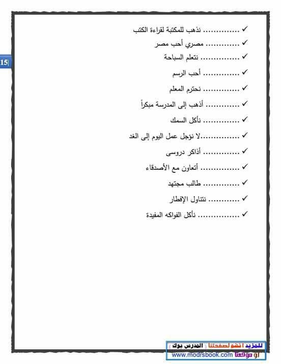 شرح الضمائر للصف الاول الابتدائي شيتات مراجعة و تدريبات Arabic Alphabet For Kids Arabic Phrases Learning Arabic