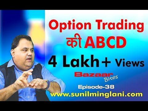 Option Trading Ki Abcd In Hindi Bazaar Bites Episode 35