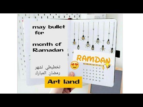 المفكره اليوميه الأجندة لشهر رمضان تخطيط لشهر رمضان المبارك بالتفصيل سهل Bullet Journal For Ramdan Youtube Ramadan