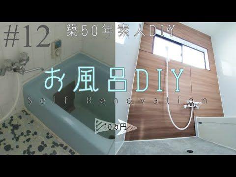 Diy 12 築50年のお風呂を10万円でセルフリフォーム 木目のオシャレな浴室に劇的ビフォーアフター Youtube 2021 リフォーム セルフリフォーム リフォーム Diy