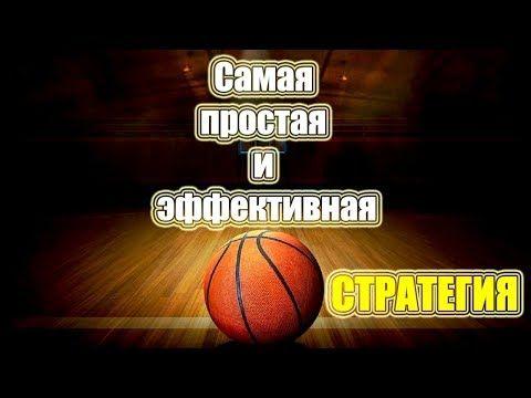 ютуб на баскетбол стратегия ставок