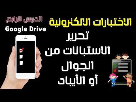 طريقة عمل استبانة أو اختبار الكتروني من الجوال والايباد والدخول على المل Lesson Google Drive Driving