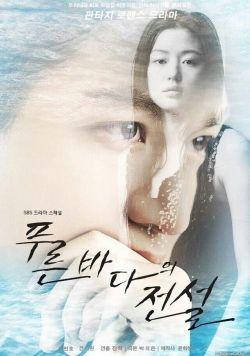 Phim Huyền Thoại Biển Xanh | HTV2