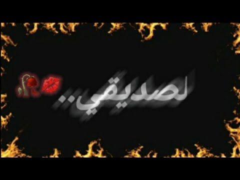 كرومات تصميم الشاشة السوداء عن الصداقة حالات واتس اب شاشة سوداء اجمل موسيقى حزينة لصديقي Youtube Youtube Art World