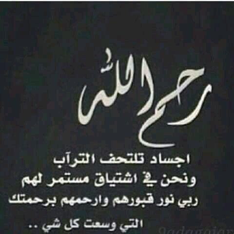 يا رب العالمين Quran Quotes Words Quotes Love U Mom