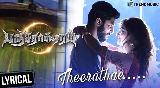 Pancharaaksharam Movie Theerathae Lyric Video