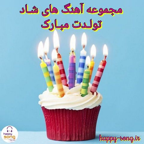 ۴۰ آهنگ شاد تولدت مبارک آهنگ تولد شاد کودکانه و عاشقانه Happy Birthday Song Birthday Songs Happy Song